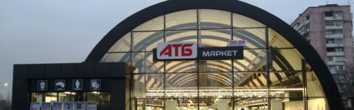 Корпорация АТБ лидирует по масштабам инвестиций в экономику Украины в своем секторе и в масштабах страны, — СМИ