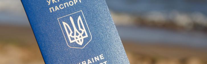 Украина потеряла позиции в рейтинге паспортов