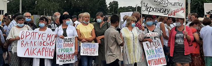 На Харківщині медики перекривали дорогу через заборгованість із зарплати (ФОТО)