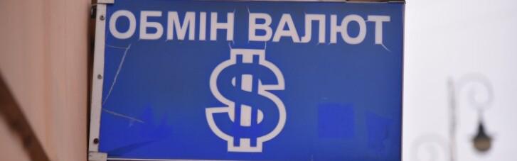 """Курс валют на 16 квітня: долар і євро """"заспокоїлися"""" перед вихідними"""