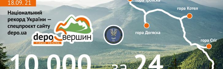 18 вересня українські журналісти встановлять в Карпатах новий національний рекорд
