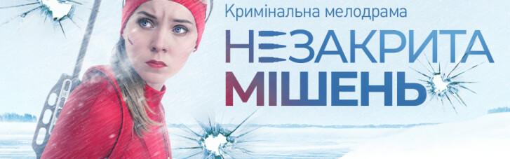 """Канал """"Украина"""" покажет криминальную мелодраму """"Незакрытая мишень"""" о спортсменке"""