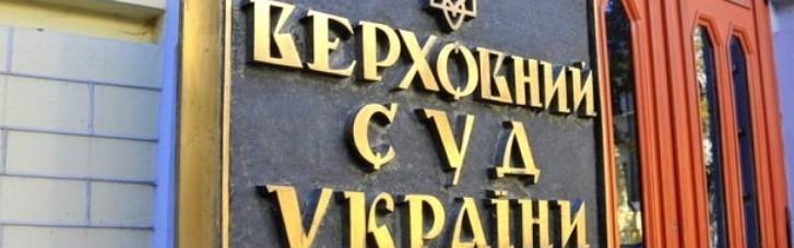 """Засідання Верховного суду за позовом """"каналу Медведчука"""" буде частково закритим"""