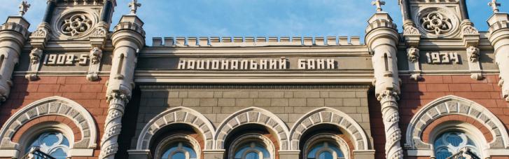 """Рада попередньо схвалила """"банківський"""" законопроєкт для кредиту МВФ"""