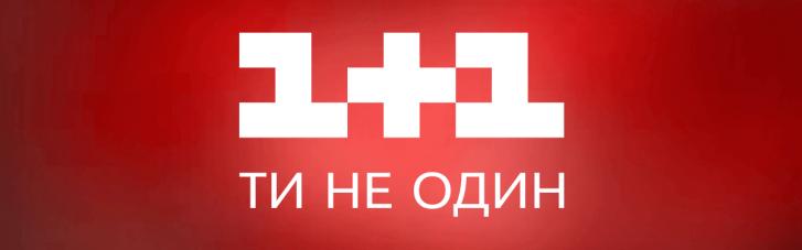 """Телеканал """"1+1"""" оштрафували на понад 70 тисяч гривень через порушення мовного законодавства"""