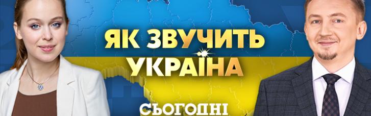 """На каналі """"Україна 24"""" вийде продовження спецпроєкту """"Як звучить Україна"""" з Єлизаветою Ясько"""