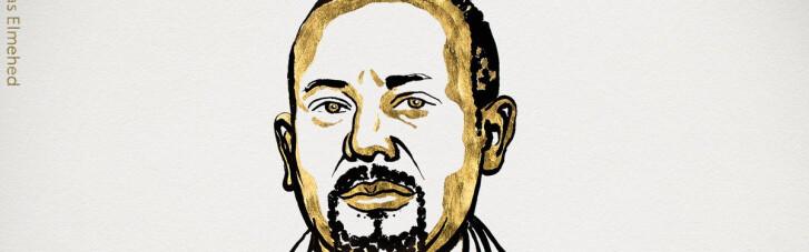 Нобелівську премію миру отримав прем'єр Ефіопії за припинення 20-річної війни