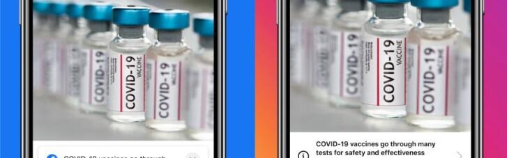 Facebook и Instagram начали помечать посты о вакцинах против COVID-19