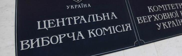 ЦВК України припинив співпрацю з колегами з Росії