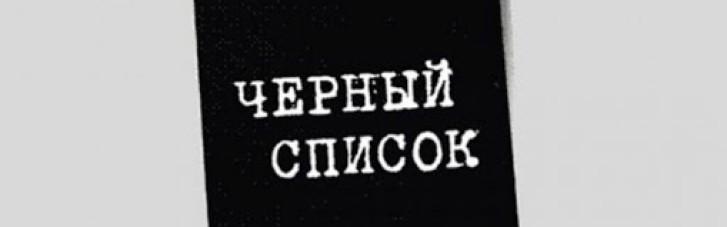 """Шестеро росіян потрапили до """"чорного списку"""" Мінкульту через пропагандистське кіно"""