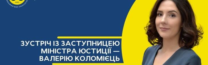 21 января состоится онлайн-встреча с заместителем Министра юстиции Украины по вопросам евроинтеграции