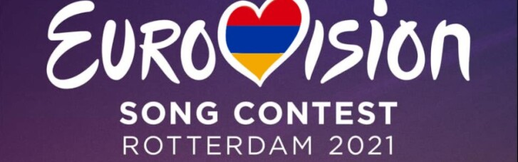"""Вірменії стало не до пісень. Країна відмовилася від участі в """"Євробаченні-2021"""""""