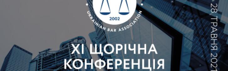 28 мая состоится XІ Ежегодная конференция корпоративных юристов (ПРЕСС-РЕЛИЗ)