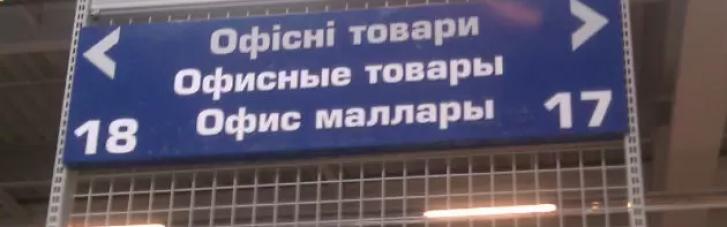 Оккупанты хотят запретить в Крыму вывески на иностранных языках