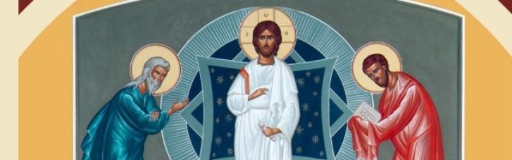 Преображение Господне: история и значение праздника