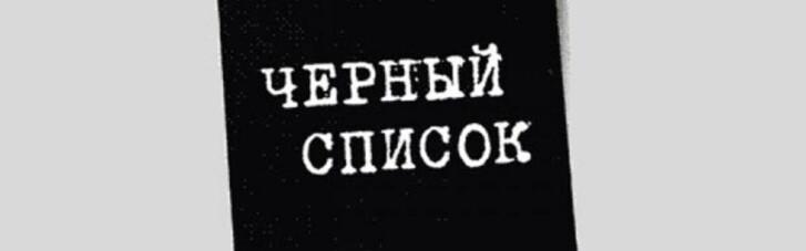 """""""Чорний список"""" Мінкульту України поповнили нові російські артисти"""