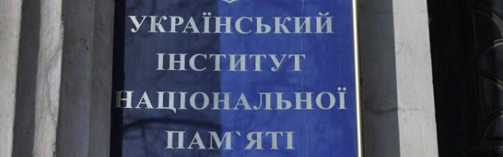 На место Вятровича. Кто хочет стать главой Института нацпамяти