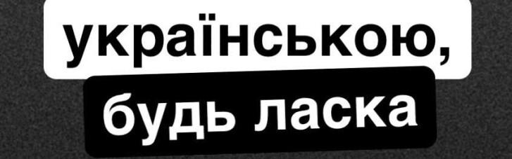 Сфера послуг в Україні переходить на українську: кого стосується і що буде порушникам