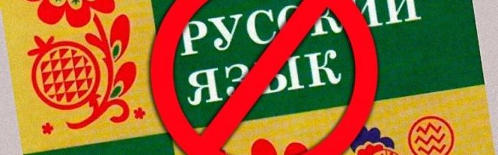 Російська мова залишається офіційною в чотирьох областях