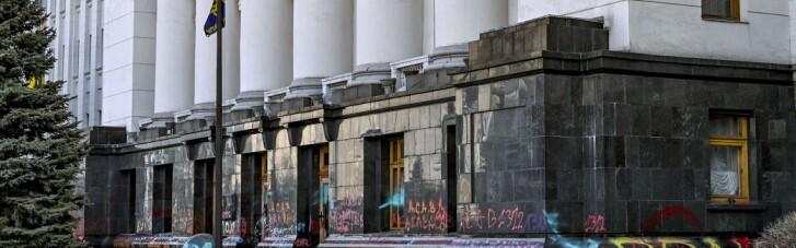 Клининговая компания почти отмыла надписи на здании ОПУ