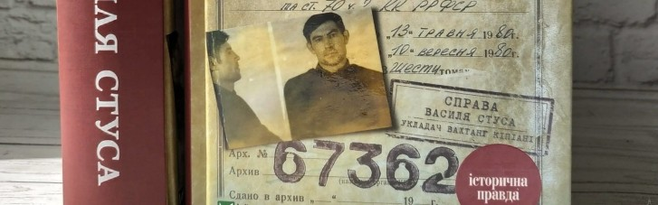 Медведчук согласился с решением суда по книге о Стусе
