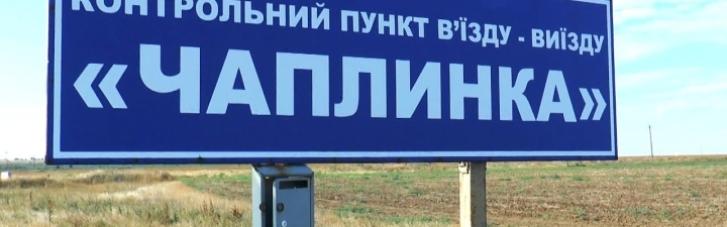 Відкриття третього КПВВ на адмінмежі з Кримом відклали ще на місяць