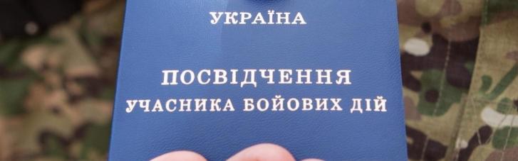 В Україні з'явиться сервіс для ветеранів