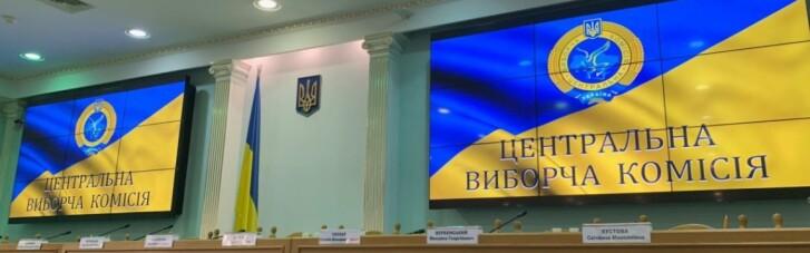 Центизбирком отменил регистрацию двух кандидатов на довыборах в Раду
