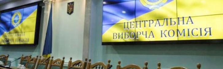 ЦВК призначила довибори в Раду ще по двох округах