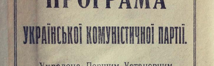 """Установчий з'їзд Української Комуністичної партії. Як """"незалежники"""" укапістами стали"""