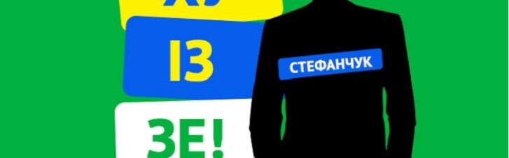 Ху із Зе. Стефанчук - потрібна людина для лібертаріанця Зеленського (ВІДЕО)