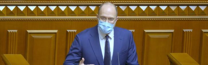 Путівник у туман. Що Шмигаль з другої спроби придумав зробити з Україною