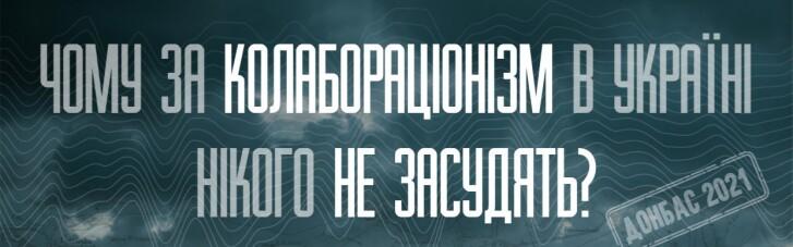 """Презентація доповіді """"Донбас 2021: Чому за колабораціонізм в Україні нікого не засудять?"""" (ВІДЕО)"""