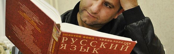 Схватили за язык. Как в Молдове обидели русских