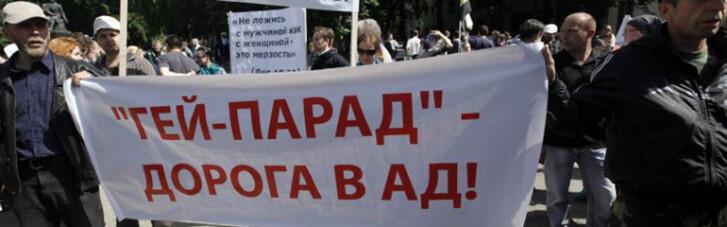 Запретить разнополые браки! Пропаганда гомосексуализма на Прикарпатье победила окончательно?