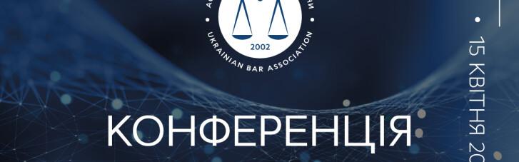 15 апреля состоится V Конференция по ІТ-праву #ubaITconf