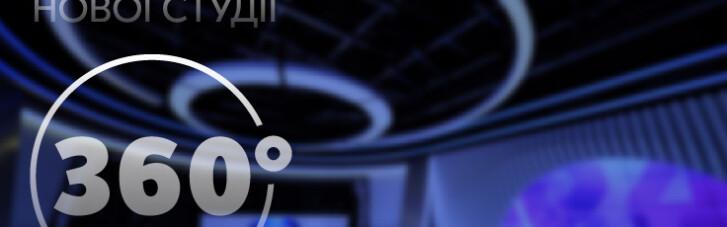 """""""Новинна Група Україна"""" запускає нову інноваційну студію 360 °"""