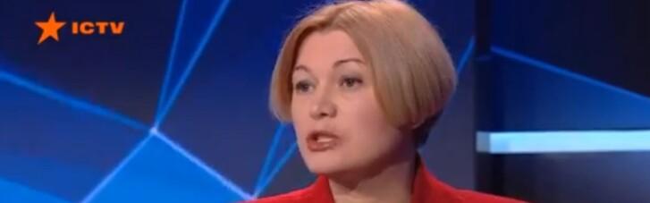 Геращенко покинула эфир из-за сексистских и оскорбительных высказываний Арестовича