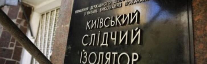 У прокуратурі заявили, що відреагували на порушення у Лук'янівському СІЗО (ФОТО)