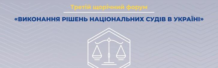"""5 ноября пройдет третий ежегодный форум """"Выполнение решений национальных судов в Украине"""""""