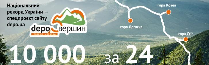 10000 метрів вгору: Українські журналісти встановлять в Карпатах новий національний рекорд