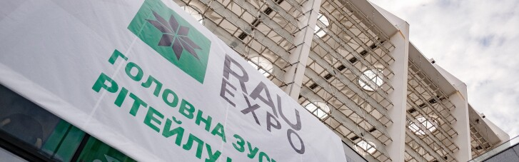 В Киеве состоялось самое масштабное мероприятие ритейла этого года – RAU Expo 2020