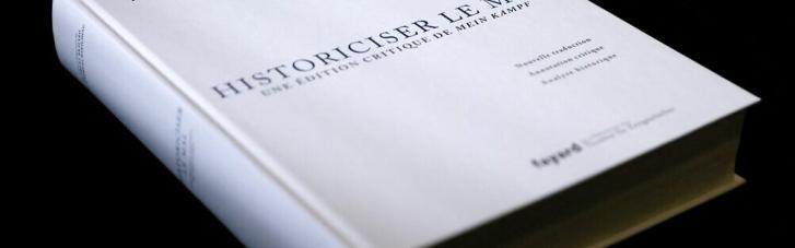 """Летом французы охотнее всего раскупали """"Майн Кампф"""" Гитлера: не отпугнула и цена в 100 евро"""
