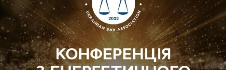 В Києві відбудеться І Конференція з енергетичного права