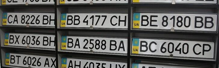МВС оновило правила видачі автомобільних номерів: прописки власника тепер не має значення