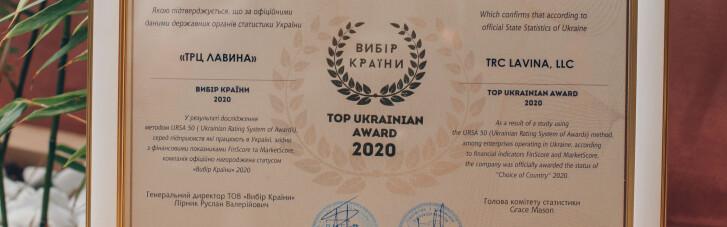"""Lavina Mall отримала національну премію """"Вибір Країни"""" 2020"""