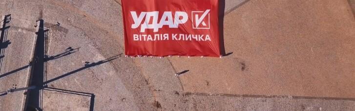 """У Київській фортеці розгорнули найбільший прапор партії """"УДАР"""""""