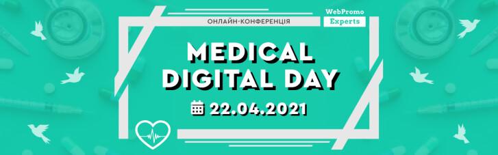 22 квітня відбудеться онлайн-конференція - Medical Digital Day: просування медичних клінік і послуг в інтернеті