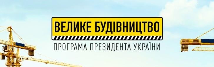 """На Київщині за програмою Зеленського """"Велике будівництво"""" зведуть ЦНАП на пів мільйона людей"""
