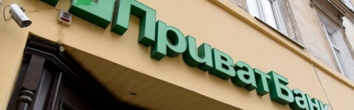У НБУ планують незабаром виставити на продаж Приватбанк
